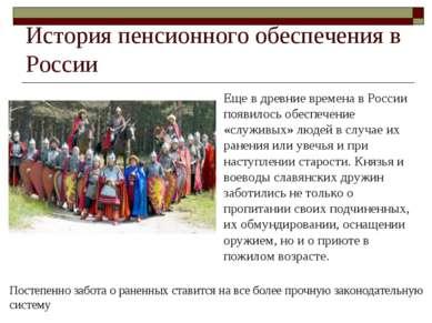 История пенсионного обеспечения в России Еще в древние времена в России появи...