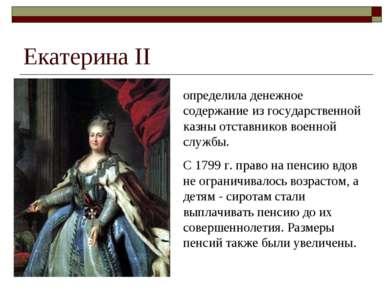Екатерина II определила денежное содержание из государственной казны отставни...