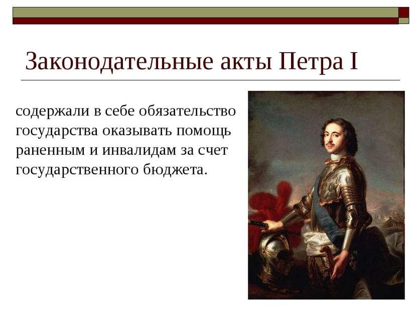 Законодательные акты Петра I содержали в себе обязательство государства оказы...