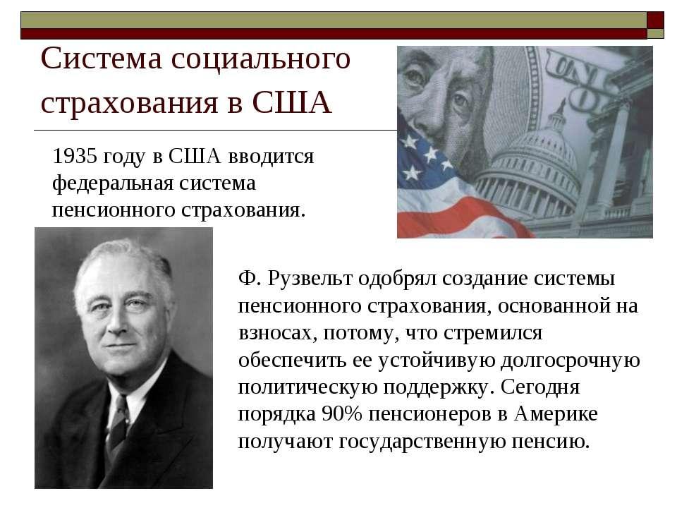 Система социального страхования в США 1935 году в США вводится федеральная си...