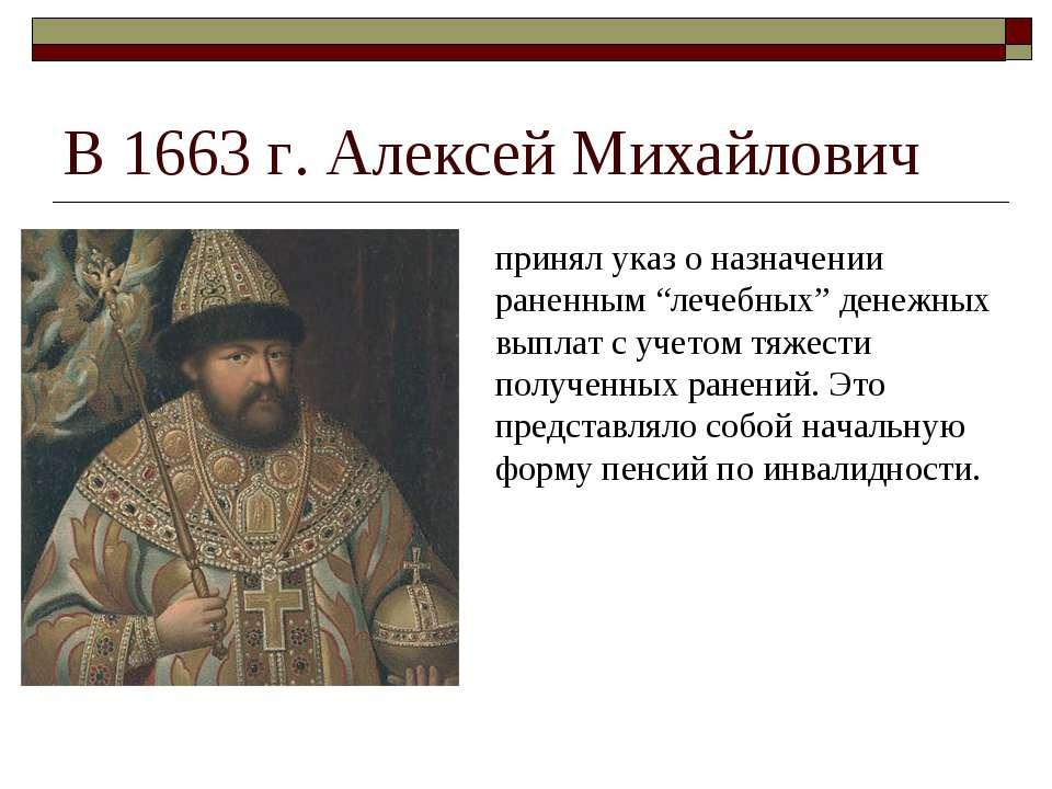 """В 1663 г. Алексей Михайлович принял указ о назначении раненным """"лечебных"""" ден..."""