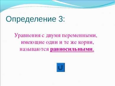 Определение 3: Уравнения с двумя переменными, имеющие одни и те же корни, наз...