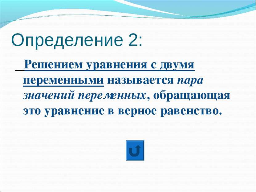 Определение 2: Решением уравнения с двумя переменными называется пара значени...