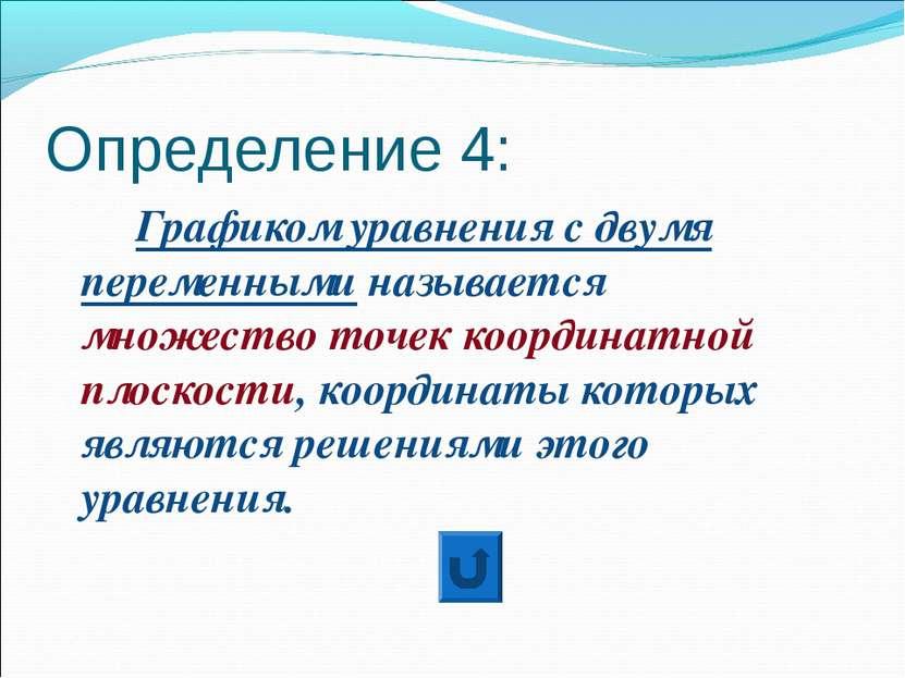 Определение 4: Графиком уравнения с двумя переменными называется множество то...