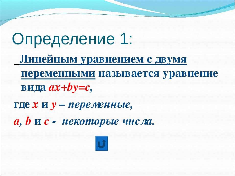 Определение 1: Линейным уравнением с двумя переменными называется уравнение в...
