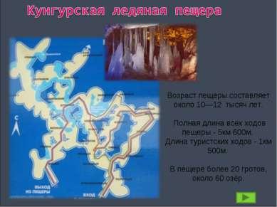 Возраст пещеры составляет около 10—12 тысяч лет. Полная длина всех ходов пещ...