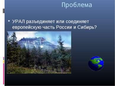 Проблема УРАЛ разъединяет или соединяет европейскую часть России и Сибирь?