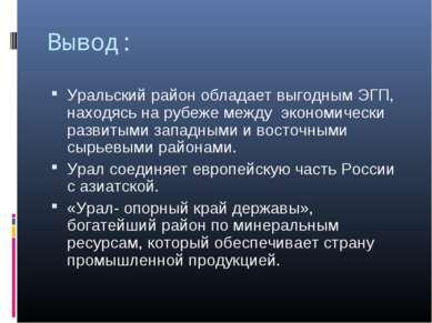 Вывод: Уральский район обладает выгодным ЭГП, находясь на рубеже между эконом...