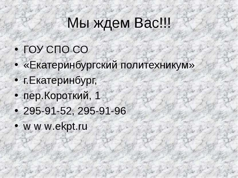 Мы ждем Вас!!! ГОУ СПО СО «Екатеринбургский политехникум» г.Екатеринбург, пер...
