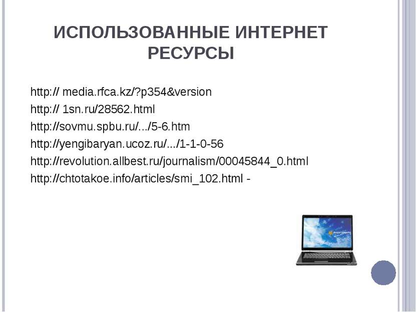 ИСПОЛЬЗОВАННЫЕ ИНТЕРНЕТ РЕСУРСЫ http:// media.rfca.kz/?p354&version http:// 1...