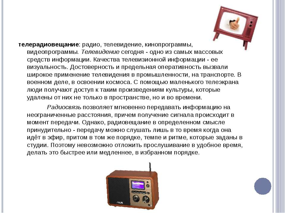 телерадиовещание: радио, телевидение, кинопрограммы, видеопрограммы. Телевиде...