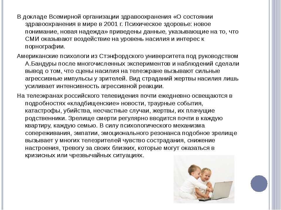 В докладе Всемирной организации здравоохранения «О состоянии здравоохранения ...