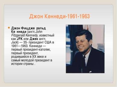 Джон Кеннеди-1961-1963 Джон Фицдже ральд Ке ннеди (англ.John Fitzgerald Kenne...