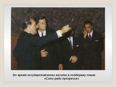 Во время государственного визита в поддержку плана «Союз ради прогресса»