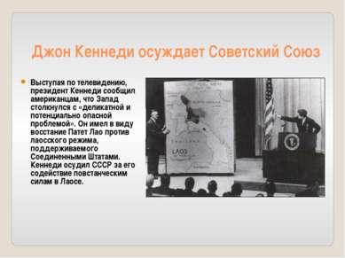 Джон Кеннеди осуждает Советский Союз Выступая по телевидению, президент Кенне...