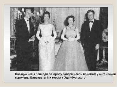 Поездка четы Кеннеди в Европу завершилась приемом у английской королевы Елиза...