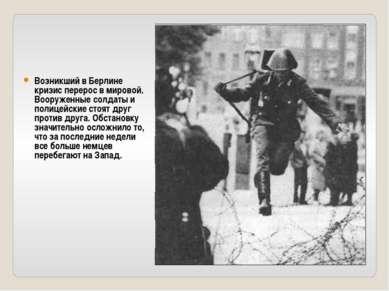 Возникший в Берлине кризис перерос в мировой. Вооруженные солдаты и полицейск...