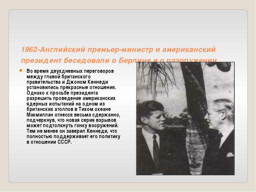 1962-Английский премьер-министр и американский президент беседовали о Берлине...
