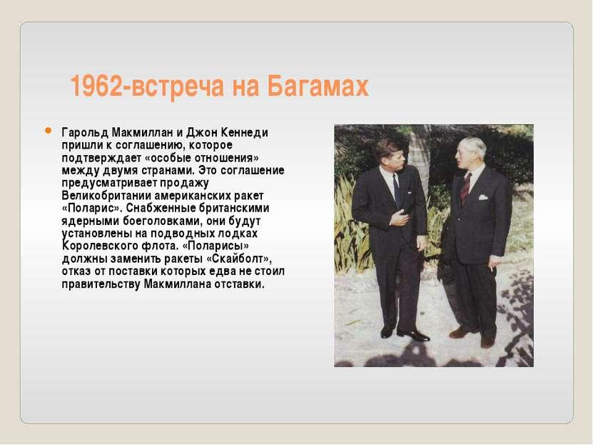 1962-встреча на Багамах Гарольд Макмиллан и Джон Кеннеди пришли к соглашению,...