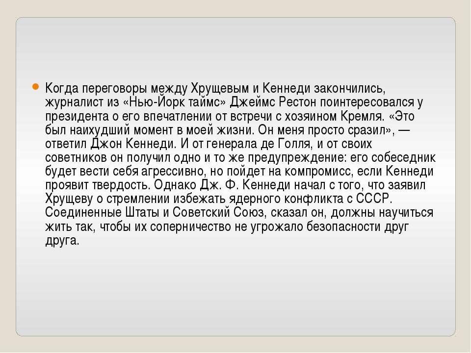 Когда переговоры между Хрущевым и Кеннеди закончились, журналист из «Нью-Йорк...