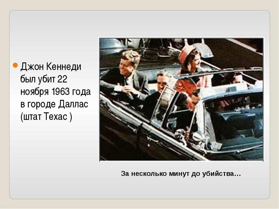 Джон Кеннеди был убит 22 ноября 1963 года в городе Даллас (штат Техас ) За не...