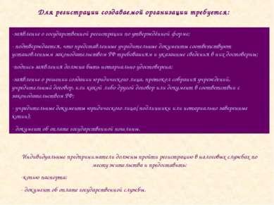 Для регистрации создаваемой организации требуется: -заявление о государственн...