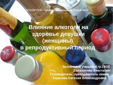 Влияние алкоголя на здоровье девушки (женщины) в репродуктивный период ОГБОУ ...