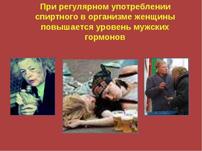 При регулярном употреблении спиртного в организме женщины повышается уровень ...
