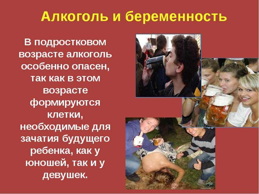 Алкоголь и беременность В подростковом возрасте алкоголь особенно опасен, так...