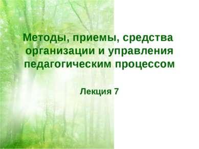 Методы, приемы, средства организации и управления педагогическим процессом Ле...