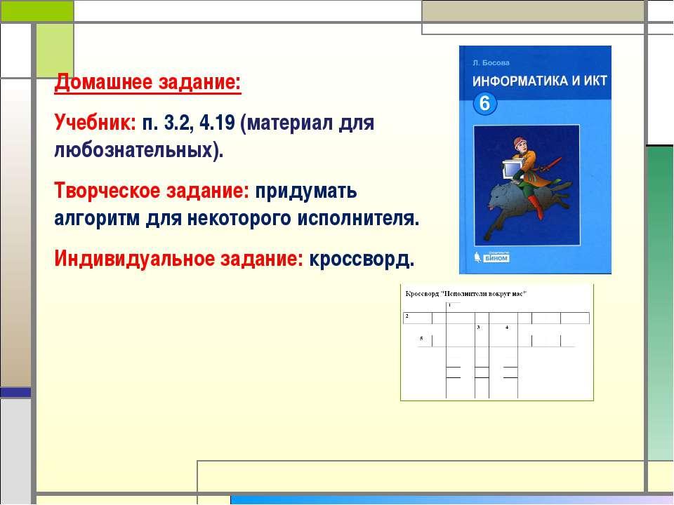 Домашнее задание: Учебник: п. 3.2, 4.19 (материал для любознательных). Творче...