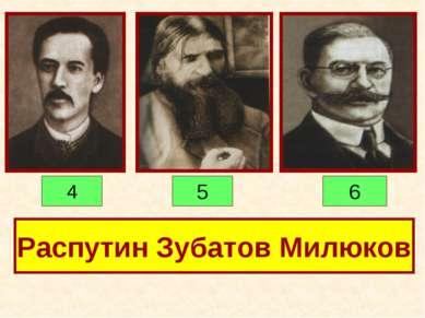 Распутин Зубатов Милюков 4 5 6