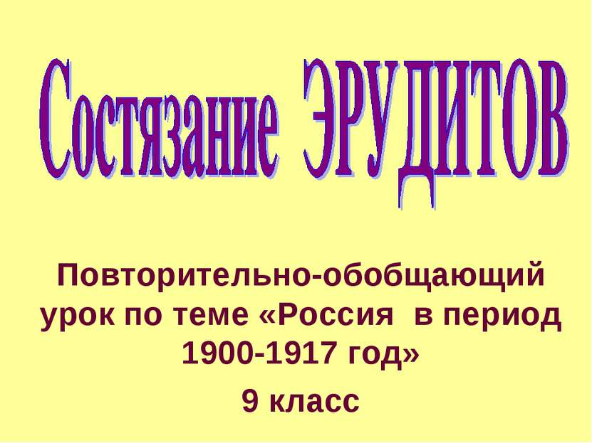 Повторительно-обобщающий урок по теме «Россия в период 1900-1917 год» 9 класс