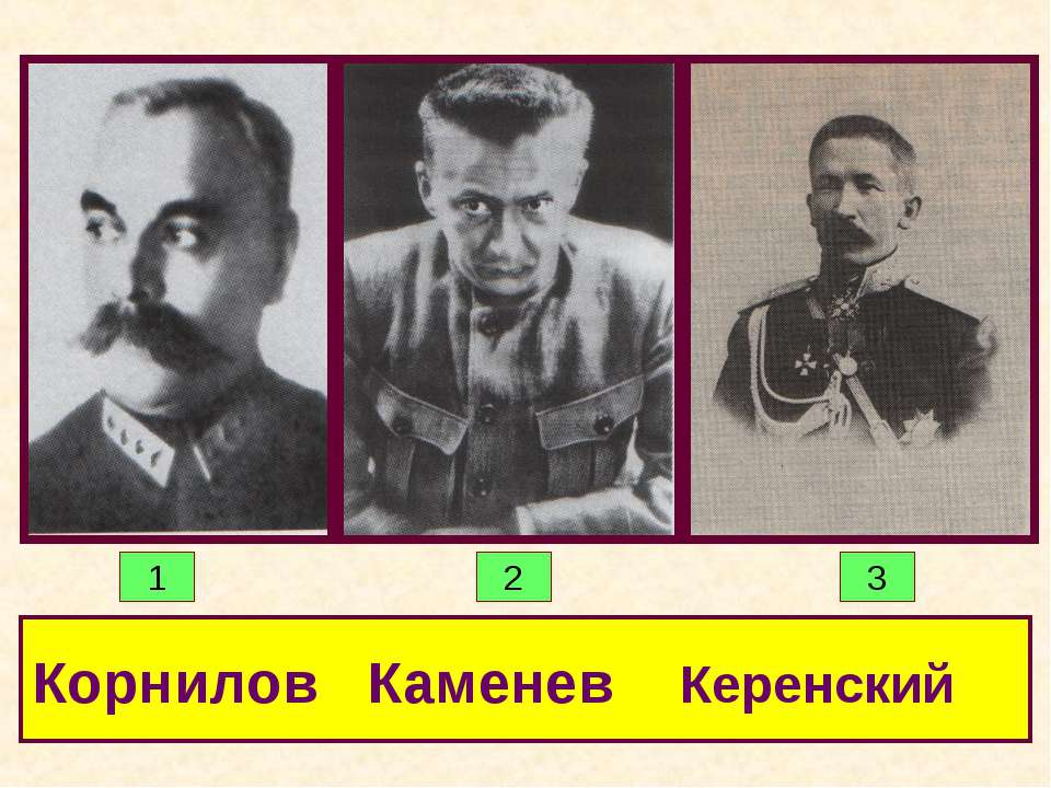 Корнилов Каменев Керенский 1 2 3