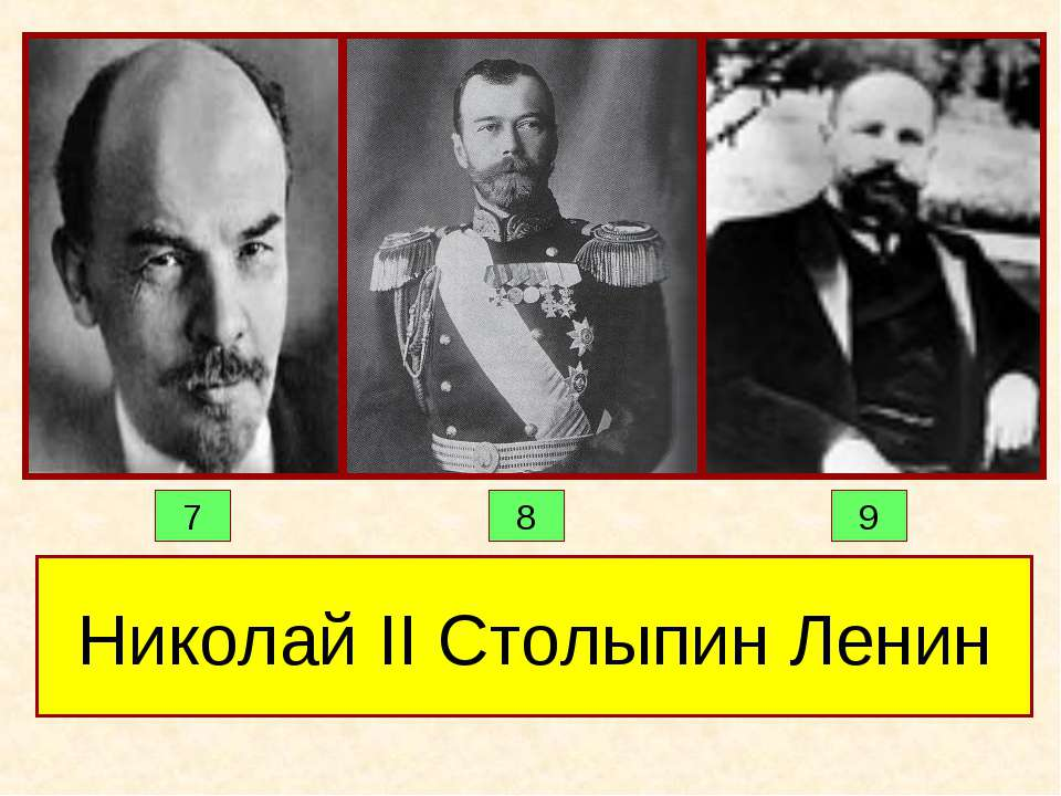 Николай II Столыпин Ленин 7 8 9