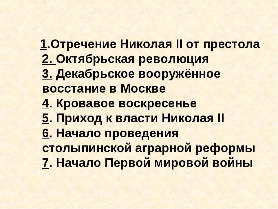 1.Отречение Николая II от престола 2. Октябрьская революция 3. Декабрьское во...