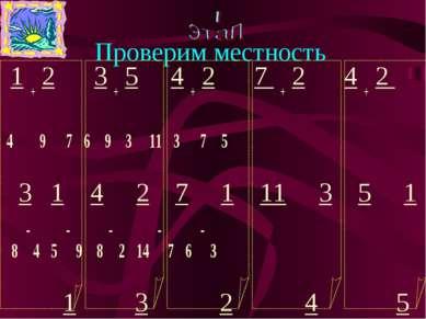 Проверим местность 1 + 2 3 + 5 4 + 2 7 + 2 4 + 2 4 9 7 6 9 3 11 3 7 5 3 1 4 2...