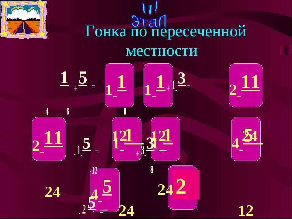 Гонка по пересеченной местности 1 + 5 = + 1 3 = 4 6 8 - 1 5 = + 3 3 = 12 8 - ...