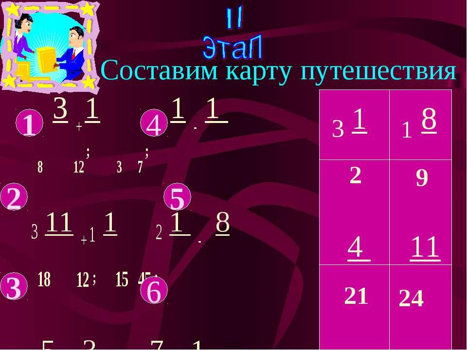 3 + 1 1 - 1 8 12 ; 3 7 ; 3 11 + 1 1 2 1 - 8 18 12 ; 15 45 ; 5 5 - 2 3 7 + 1 6...