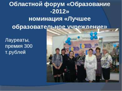 Областной форум «Образование -2012» номинация «Лучшее образовательное учрежде...