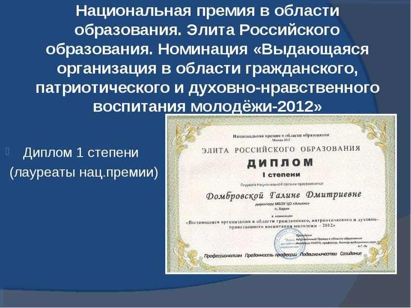 Национальная премия в области образования. Элита Российского образования. Ном...
