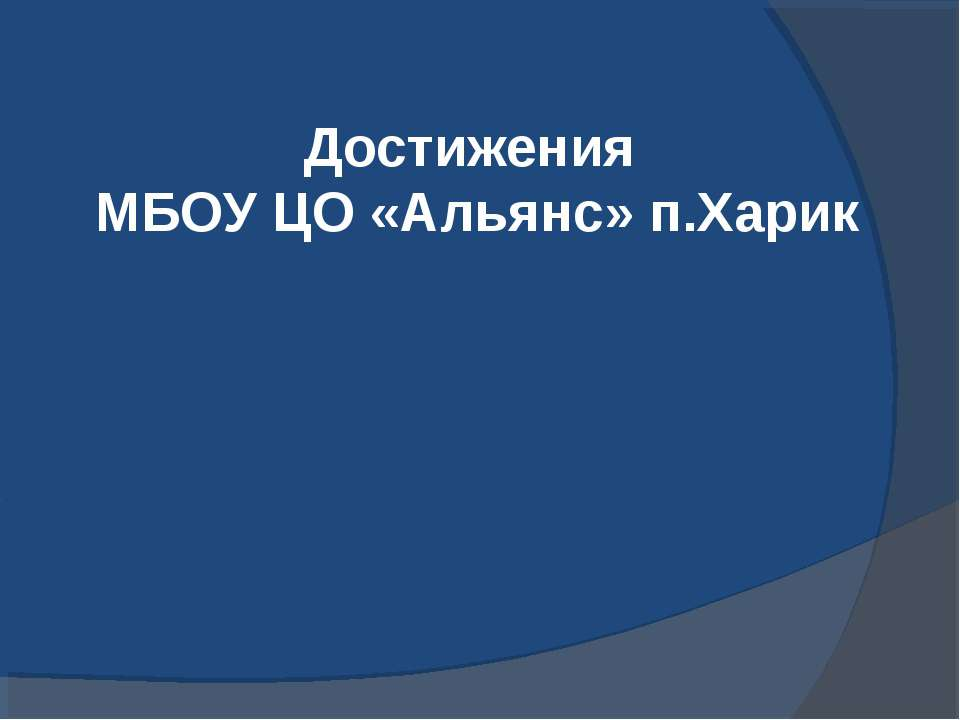 Достижения МБОУ ЦО «Альянс» п.Харик