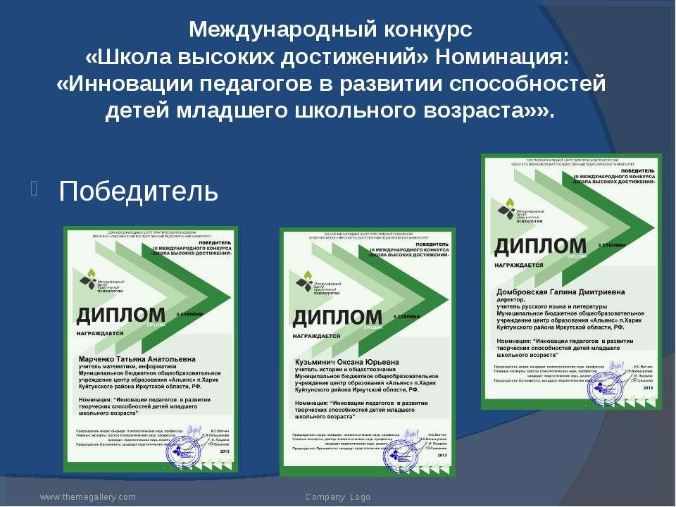 www.themegallery.com Company Logo Международный конкурс «Школа высоких достиж...