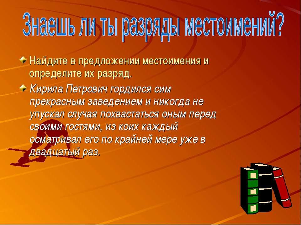 Найдите в предложении местоимения и определите их разряд. Кирила Петрович гор...
