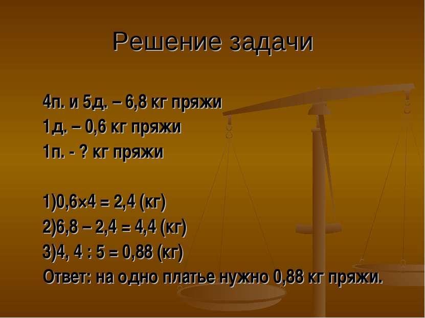 Решение задачи 4п. и 5д. – 6,8 кг пряжи 1д. – 0,6 кг пряжи 1п. - ? кг пряжи 1...