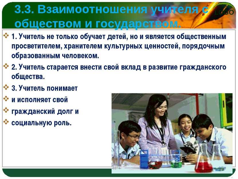 3.3. Взаимоотношения учителя с обществом и государством. 1. Учитель не только...