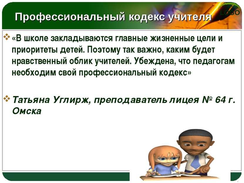 Профессиональный кодекс учителя «В школе закладываются главные жизненные цели...