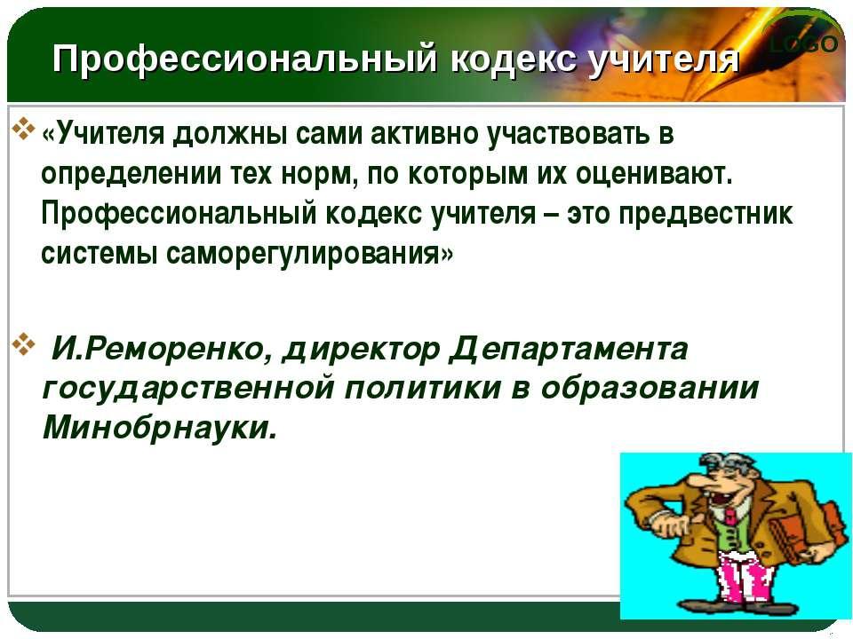 Профессиональный кодекс учителя «Учителя должны сами активно участвовать в оп...