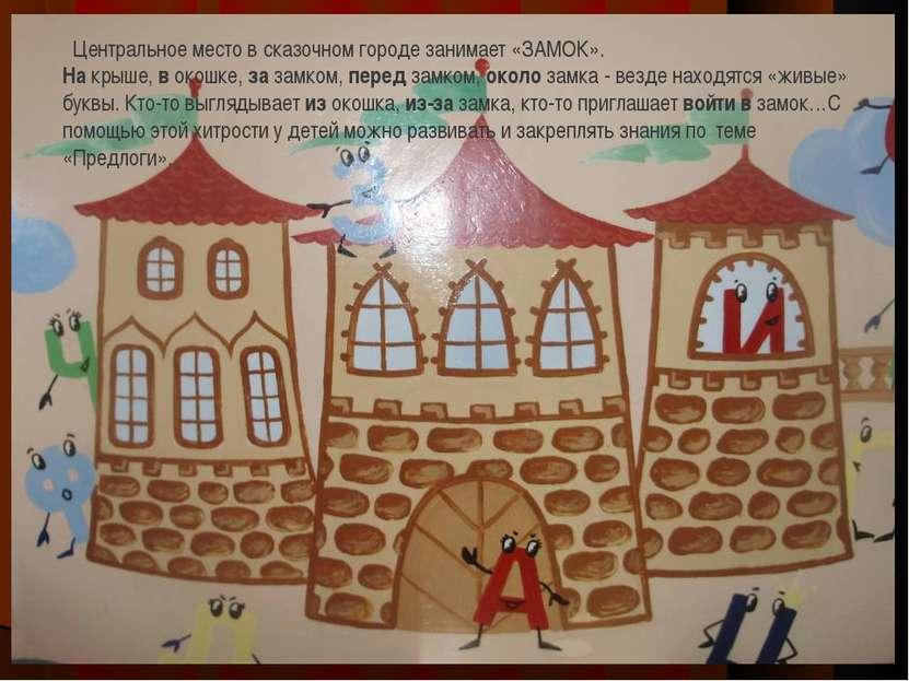 Центральное место в сказочном городе занимает «ЗАМОК». На крыше, в окошке, за...
