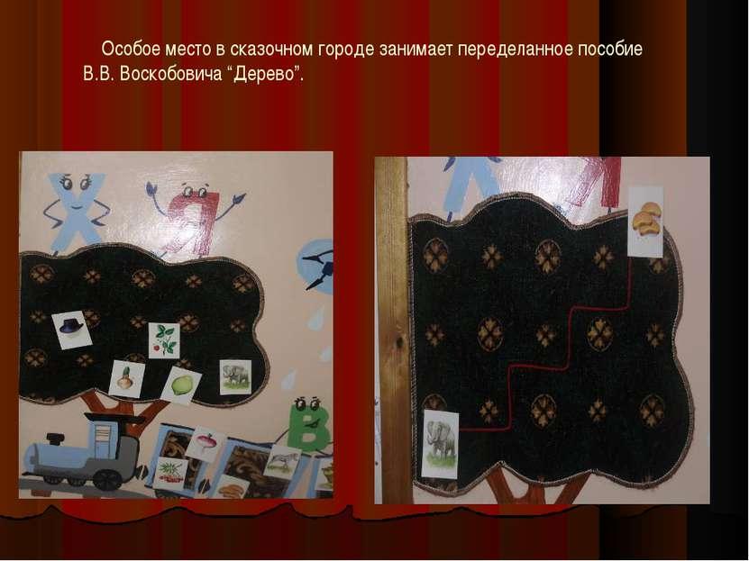 Особое место в сказочном городе занимает переделанное пособие В.В. Воскобович...
